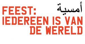 Feest: Iedereen is Van De Wereld @ de Koer | Ghent | Belgium